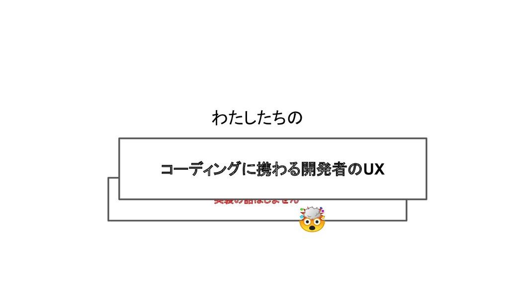 コーディングのUX わたしたちの 実装の話はしません コーディングに携わる開発者のUX
