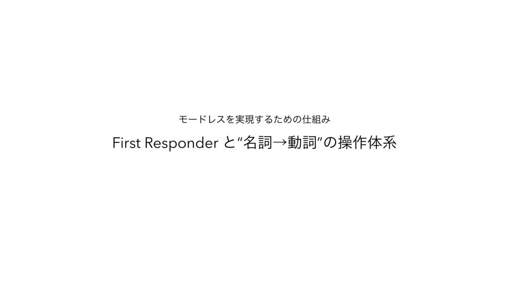 "First Responder ͱ""໊ࢺˠಈࢺ""ͷૢ࡞ମܥ ϞʔυϨεΛ࣮ݱ͢ΔͨΊͷΈ"