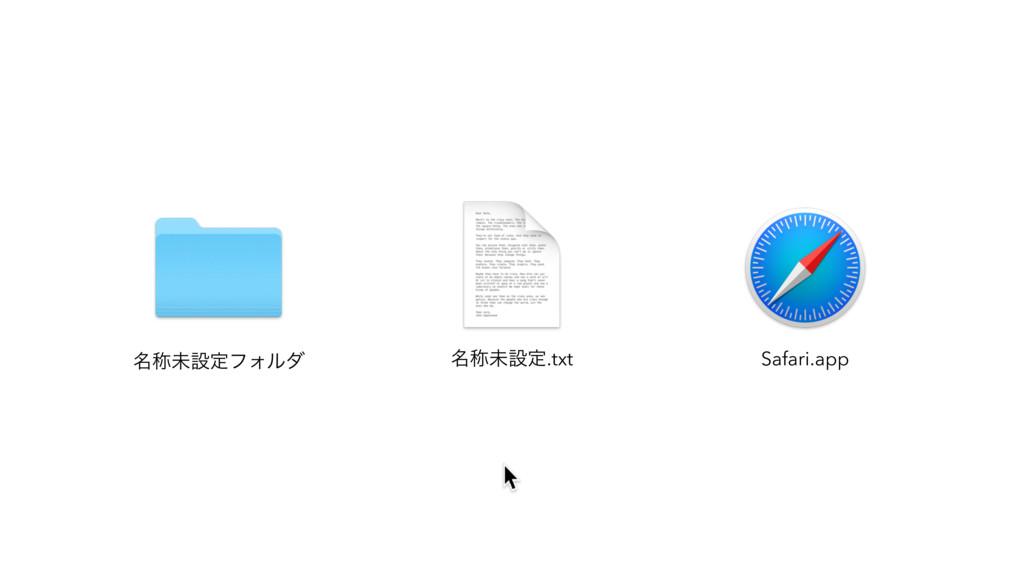 ໊শະઃఆϑΥϧμ ໊শະઃఆ.txt Safari.app