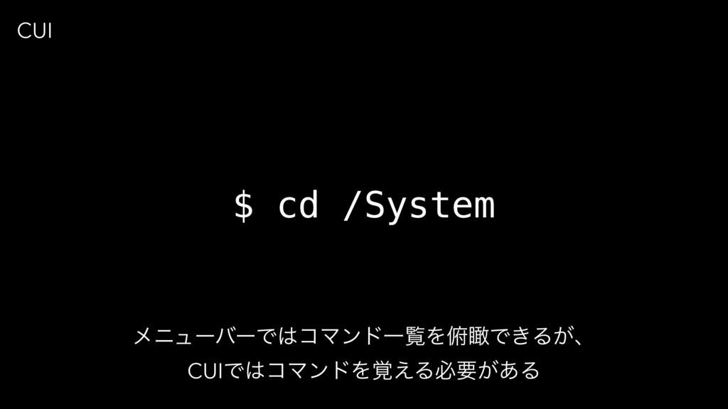 $ cd /System ϝχϡʔόʔͰίϚϯυҰཡΛ၆ᛌͰ͖Δ͕ɺ CUIͰίϚϯυΛ֮...