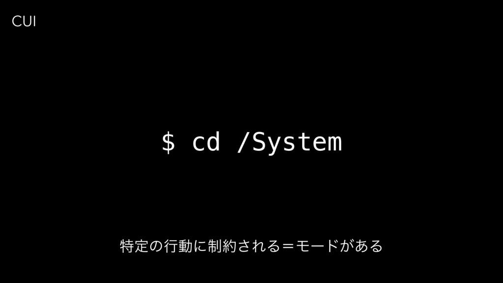 $ cd /System ಛఆͷߦಈʹ੍͞ΕΔʹϞʔυ͕͋Δ CUI