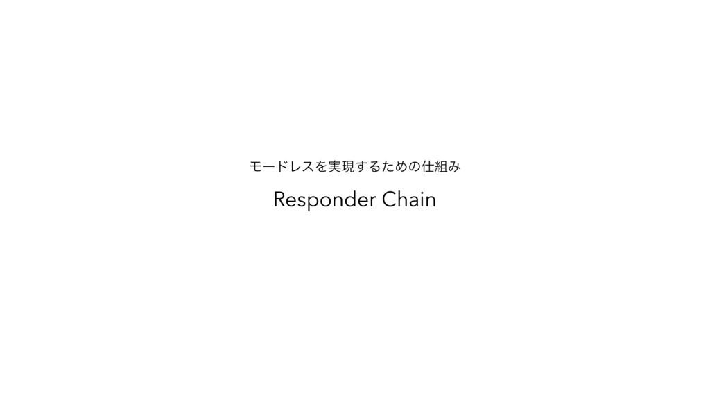 Responder Chain ϞʔυϨεΛ࣮ݱ͢ΔͨΊͷΈ
