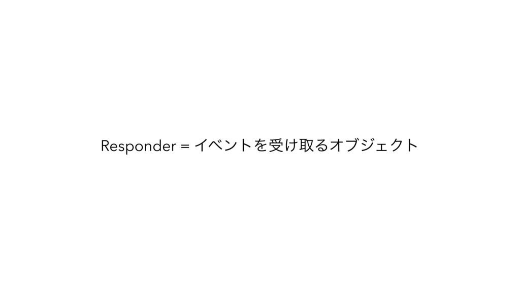 Responder = ΠϕϯτΛड͚औΔΦϒδΣΫτ
