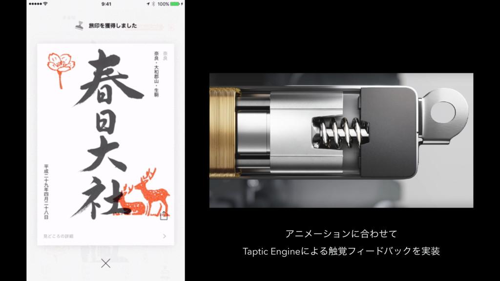 Ξχϝʔγϣϯʹ߹Θͤͯ Taptic EngineʹΑΔ৮֮ϑΟʔυόοΫΛ࣮