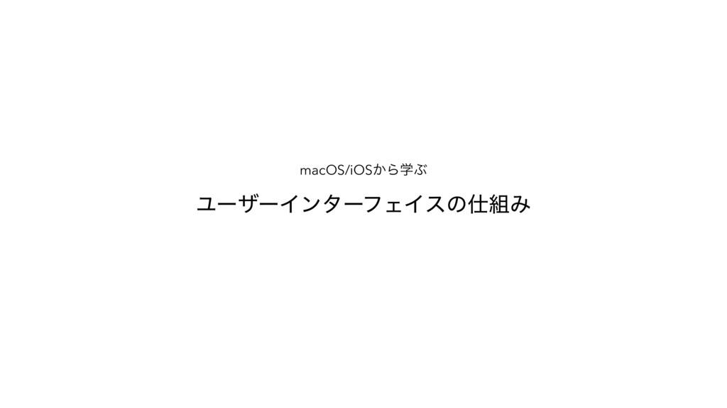 ϢʔβʔΠϯλʔϑΣΠεͷΈ macOS/iOS͔ΒֶͿ