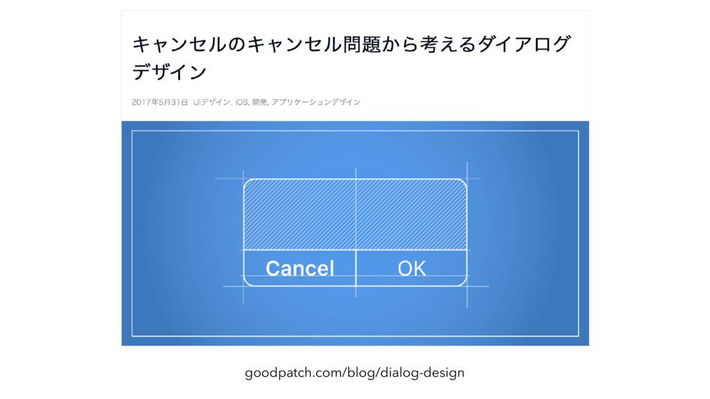 goodpatch.com/blog/dialog-design