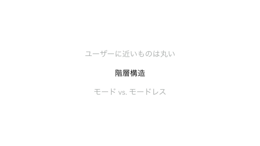 Ϣʔβʔʹ͍ۙͷؙ͍ ֊ߏ Ϟʔυ vs. ϞʔυϨε