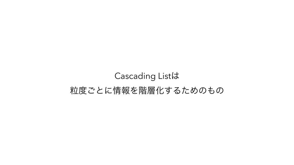 Cascading List ཻ͝ͱʹใΛ֊Խ͢ΔͨΊͷͷ