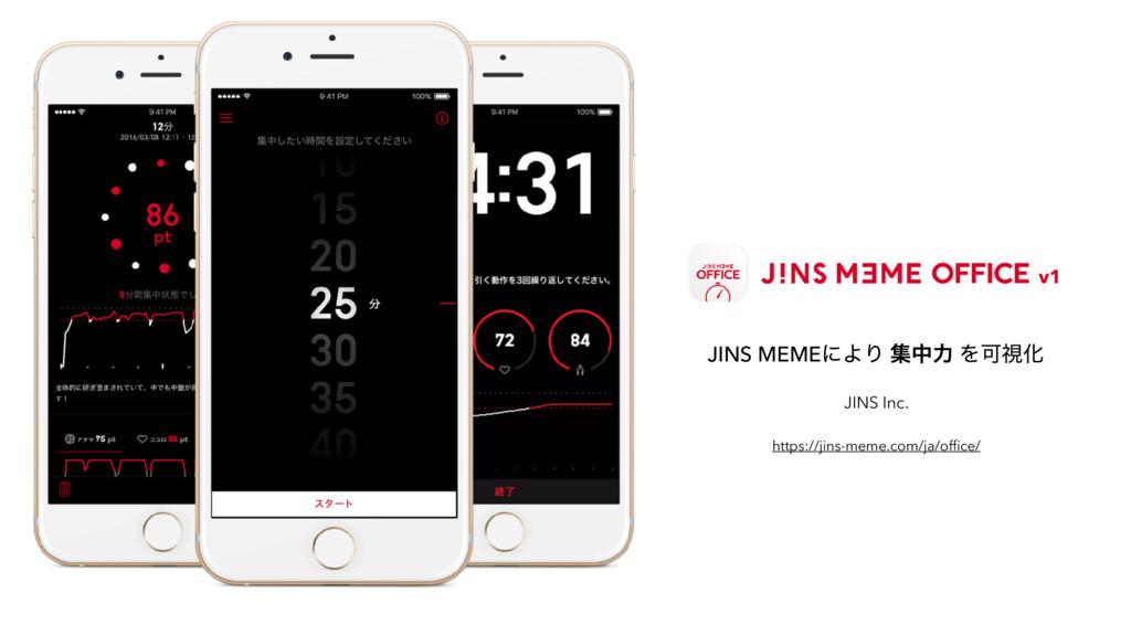 JINS MEMEʹΑΓ ूதྗ ΛՄࢹԽ JINS Inc. v1 https://jins...