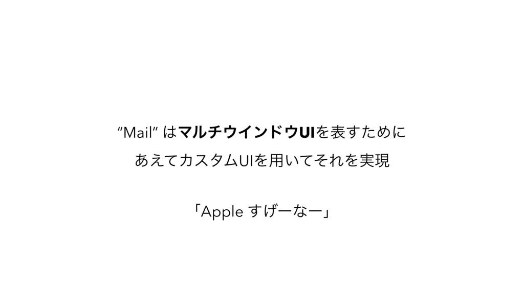 """""""Mail"""" ϚϧνΠϯυUIΛදͨ͢Ίʹ ͋͑ͯΧελϜUIΛ༻͍ͯͦΕΛ࣮ݱ ʮAp..."""