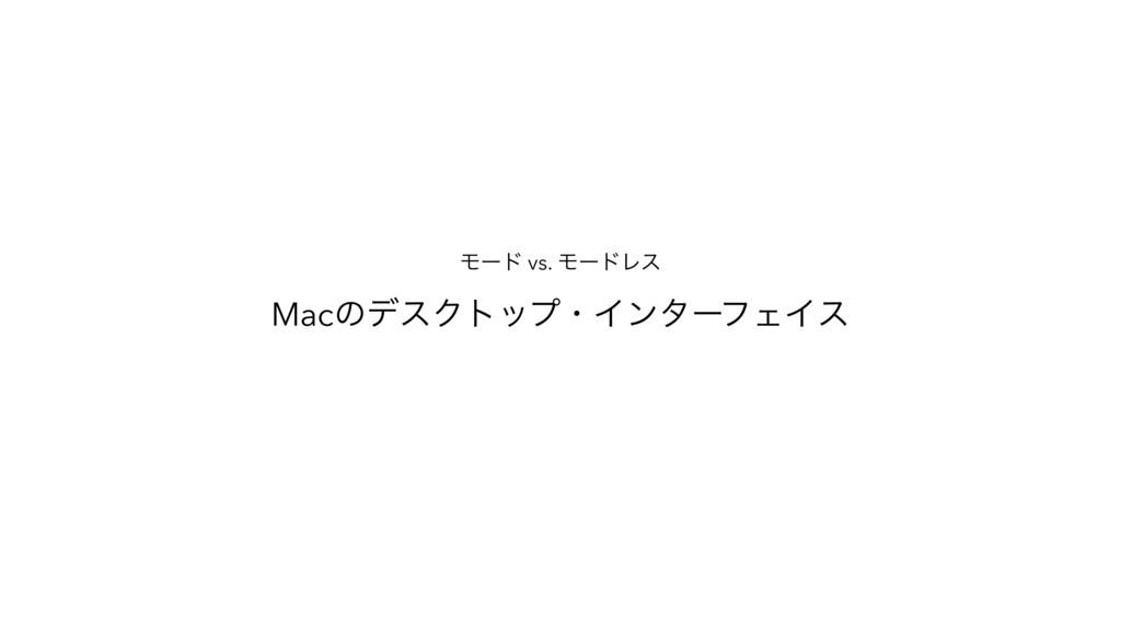 MacͷσεΫτοϓɾΠϯλʔϑΣΠε Ϟʔυ vs. ϞʔυϨε
