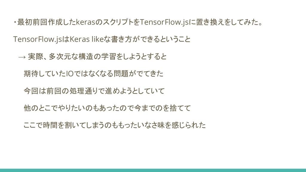 ・最初前回作成したkerasのスクリプトをTensorFlow.jsに置き換えをしてみた。 T...