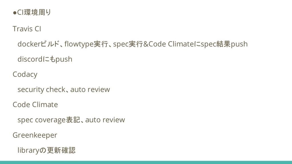 ●CI環境周り Travis CI  dockerビルド、flowtype実行、spec実行&...