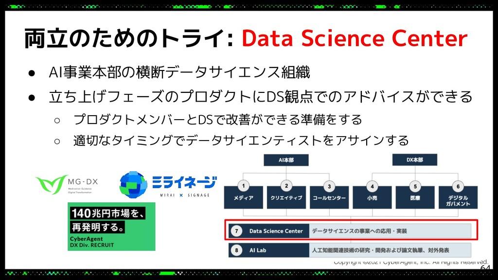両立のためのトライ: Data Science Center ● AI事業本部の横断データサイ...