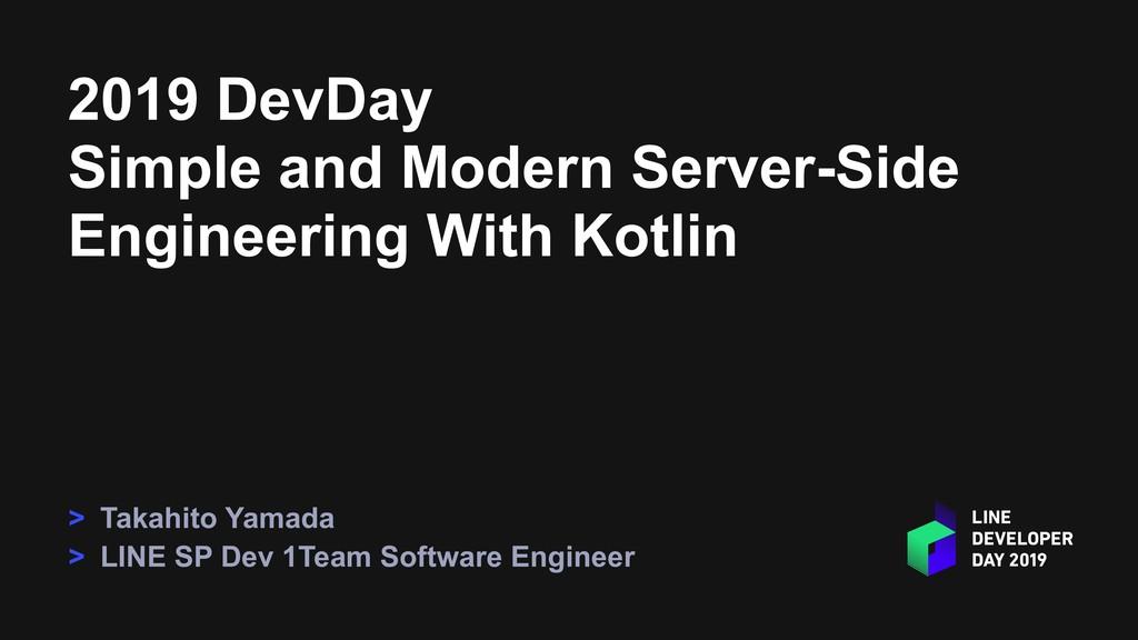 2019 DevDay Simple and Modern Server-Side Engin...