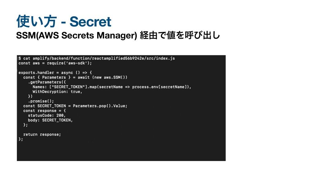 ͍ํ - Secret SSM(AWS Secrets Manager) ܦ༝ͰΛݺͼग़͠