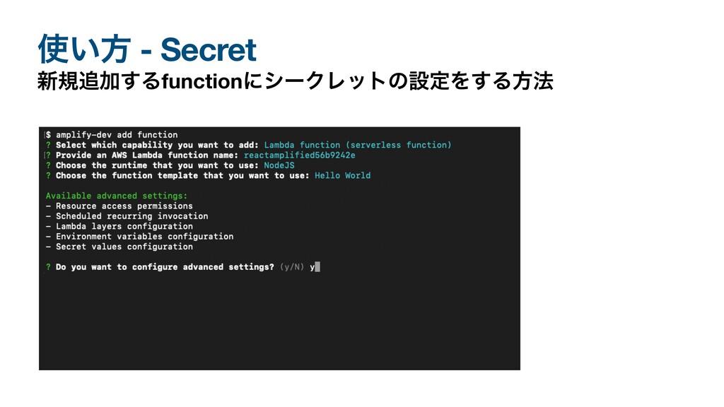 ͍ํ - Secret ৽نՃ͢ΔfunctionʹγʔΫϨοτͷઃఆΛ͢Δํ๏