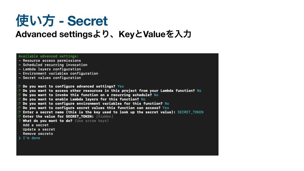 ͍ํ - Secret Advanced settingsΑΓɺKeyͱValueΛೖྗ