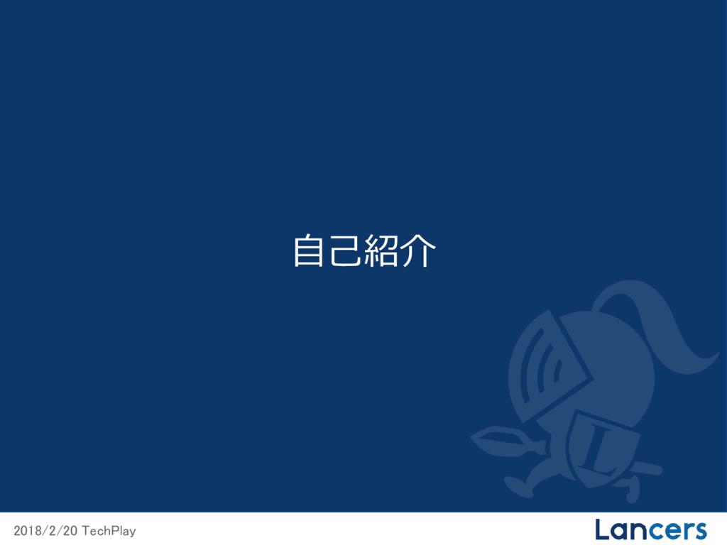 2018/2/20 TechPlay 自己紹介