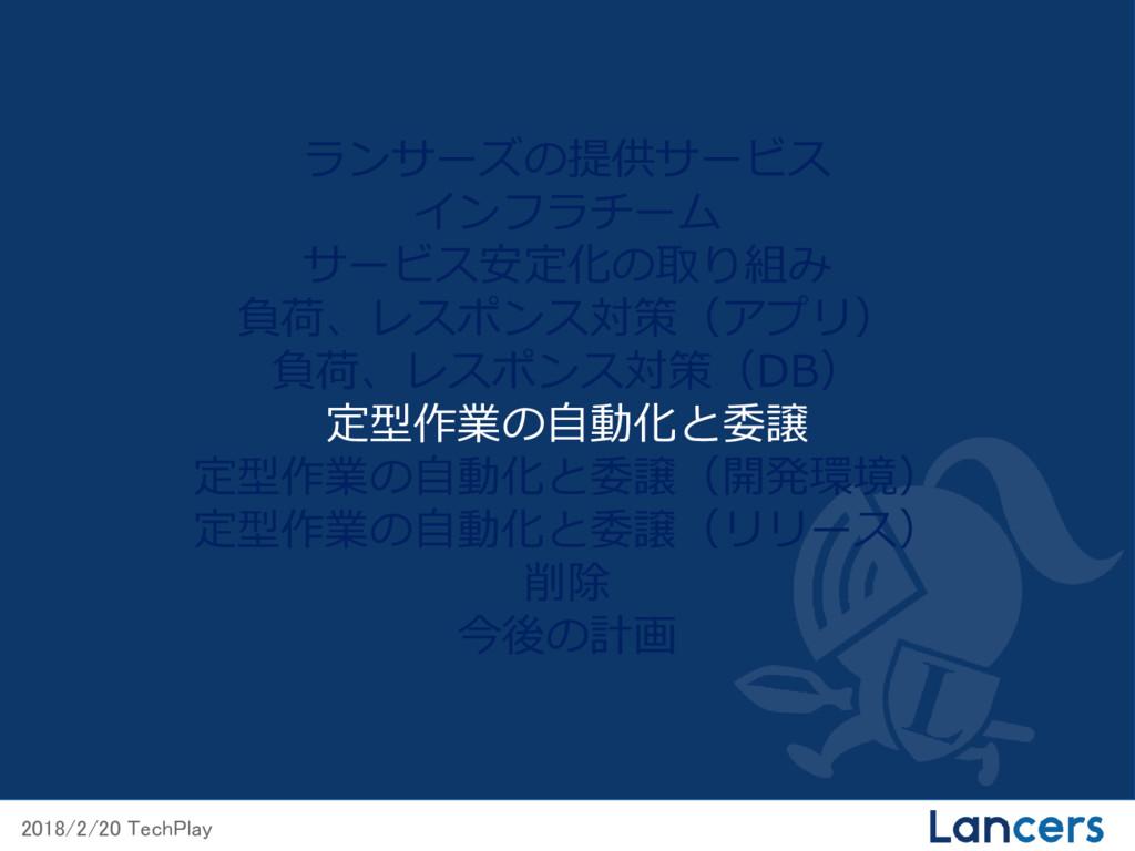 2018/2/20 TechPlay ランサーズの提供サービス インフラチーム サービス安定化...