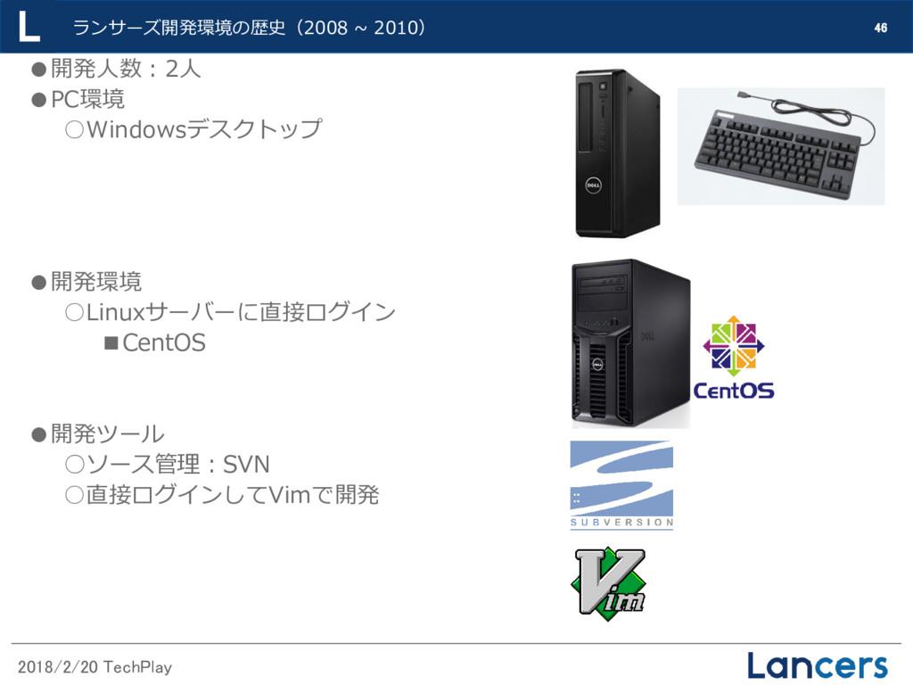 2018/2/20 TechPlay 46 ランサーズ開発環境の歴史(2008 ~ 2010)...