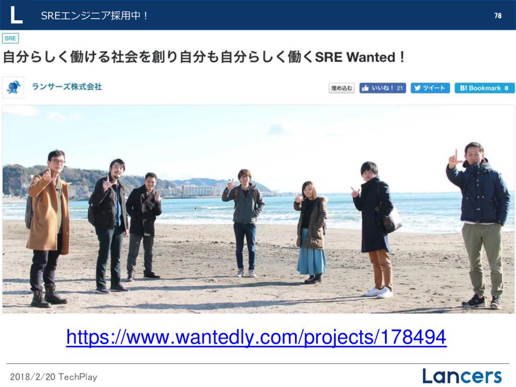 2018/2/20 TechPlay 78 SREエンジニア採用中! https://www....