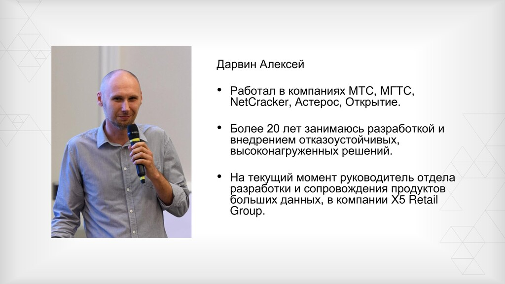 Дарвин Алексей • Работал в компаниях МТС, МГТС,...