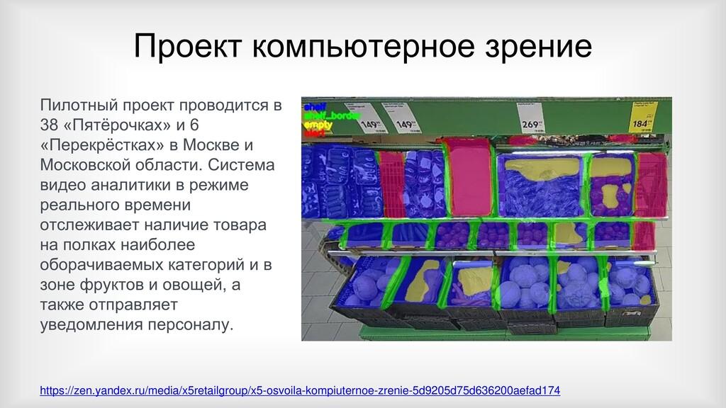 Проект компьютерное зрение Пилотный проект пров...