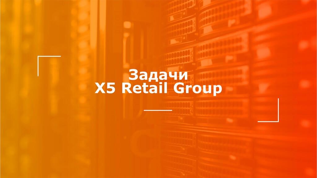 Задачи X5 Retail Group