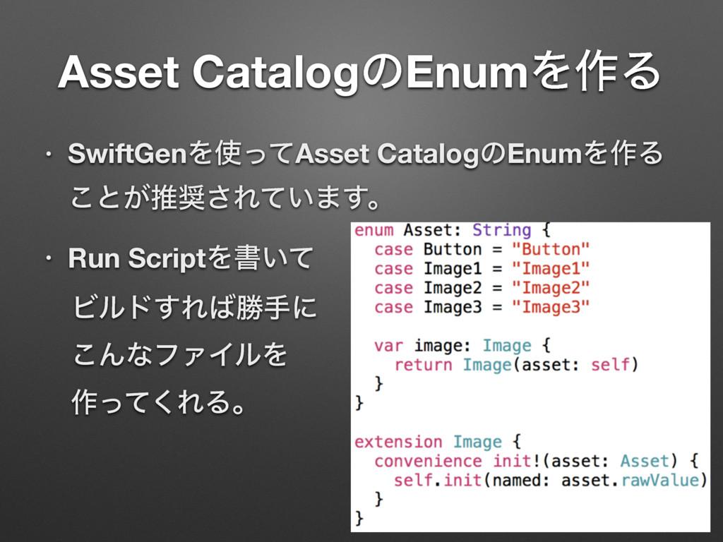 Asset CatalogͷEnumΛ࡞Δ • SwiftGenΛͬͯAsset Catal...