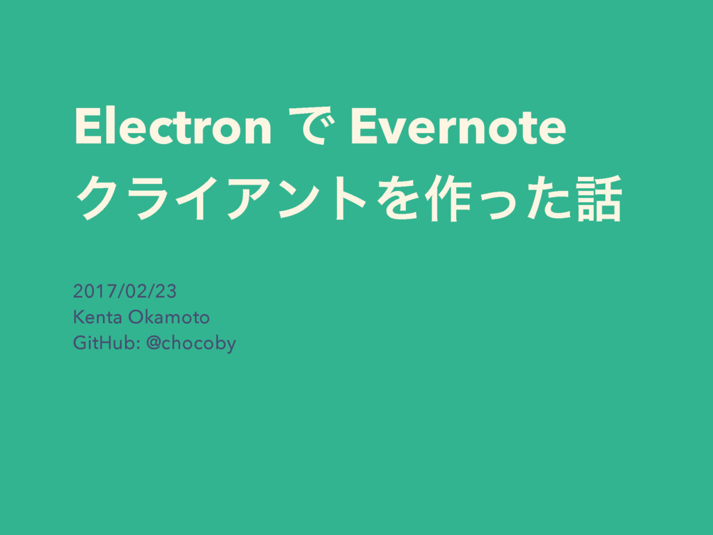 Electron Ͱ Evernote ΫϥΠΞϯτΛ࡞ͬͨ 2017/02/23 Kent...