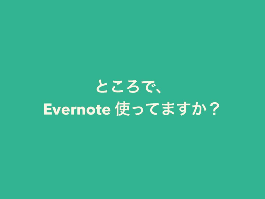 ͱ͜ΖͰɺ Evernote ͬͯ·͔͢ʁ