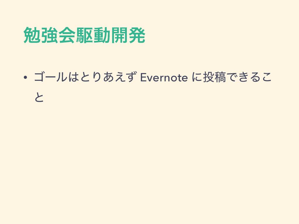 ษڧձۦಈ։ൃ • ΰʔϧͱΓ͋͑ͣ Evernote ʹߘͰ͖Δ͜ ͱ