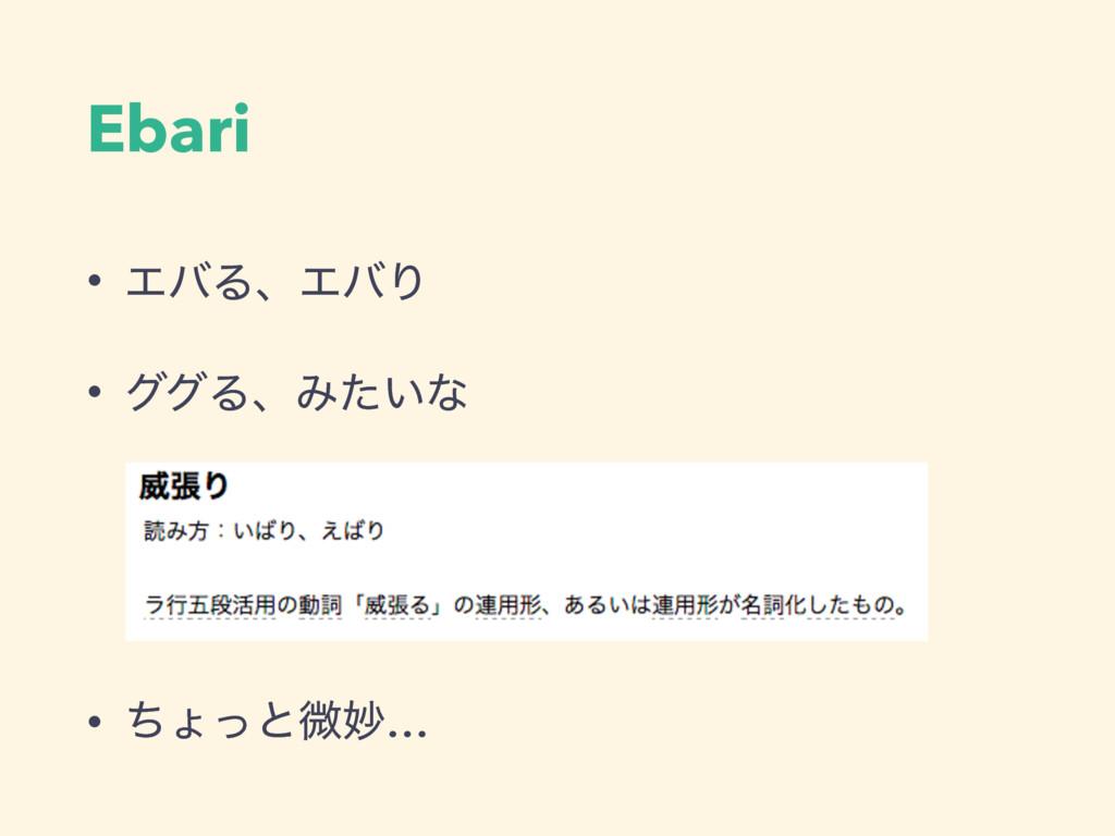 Ebari • ΤόΔɺΤόΓ • άάΔɺΈ͍ͨͳ • ͪΐͬͱඍົ…