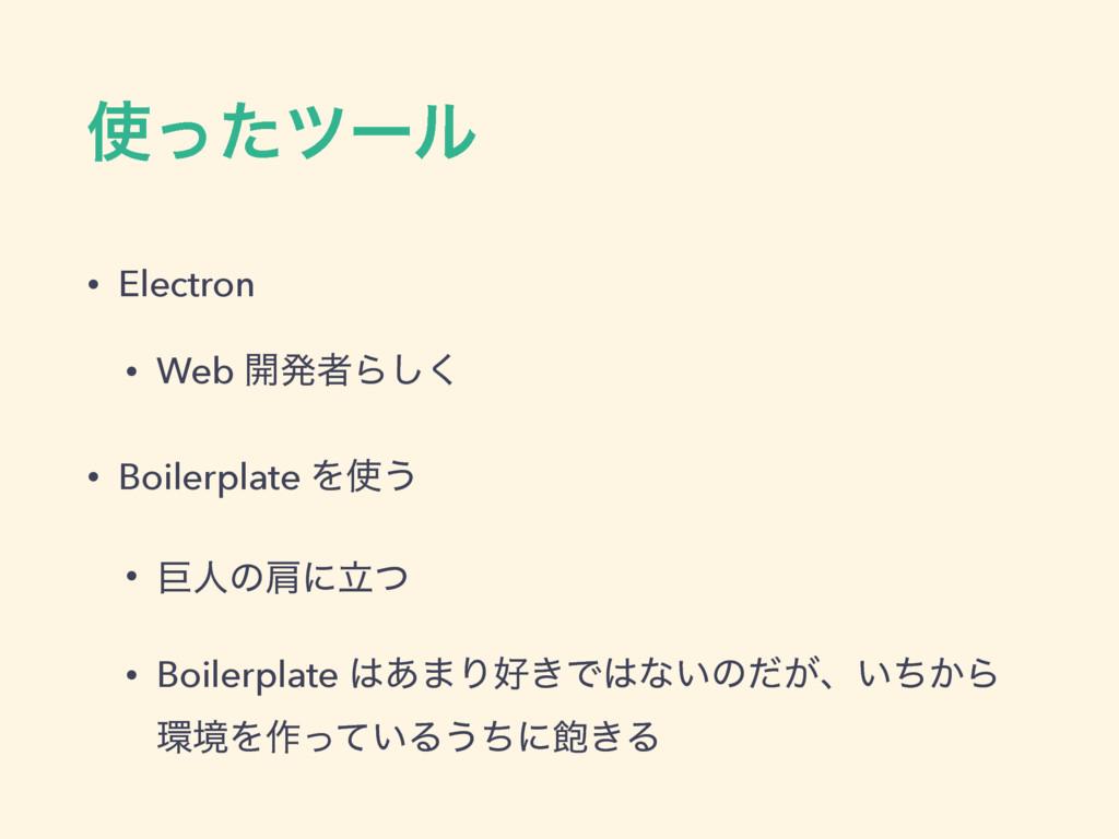 ͬͨπʔϧ • Electron • Web ։ൃऀΒ͘͠ • Boilerplate Λ...