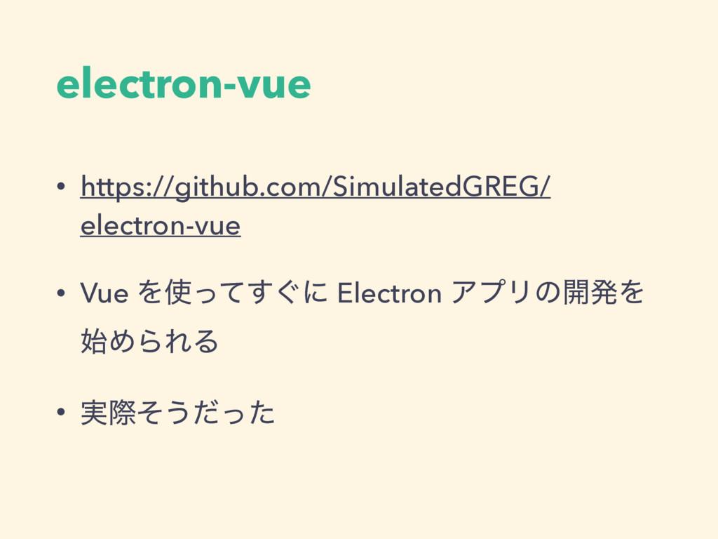 electron-vue • https://github.com/SimulatedGREG...