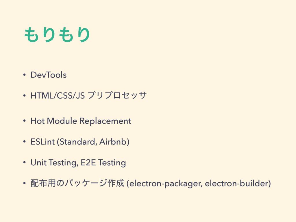 ΓΓ • DevTools • HTML/CSS/JS ϓϦϓϩηοα • Hot Mod...