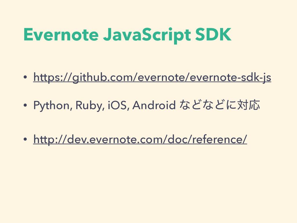 Evernote JavaScript SDK • https://github.com/ev...
