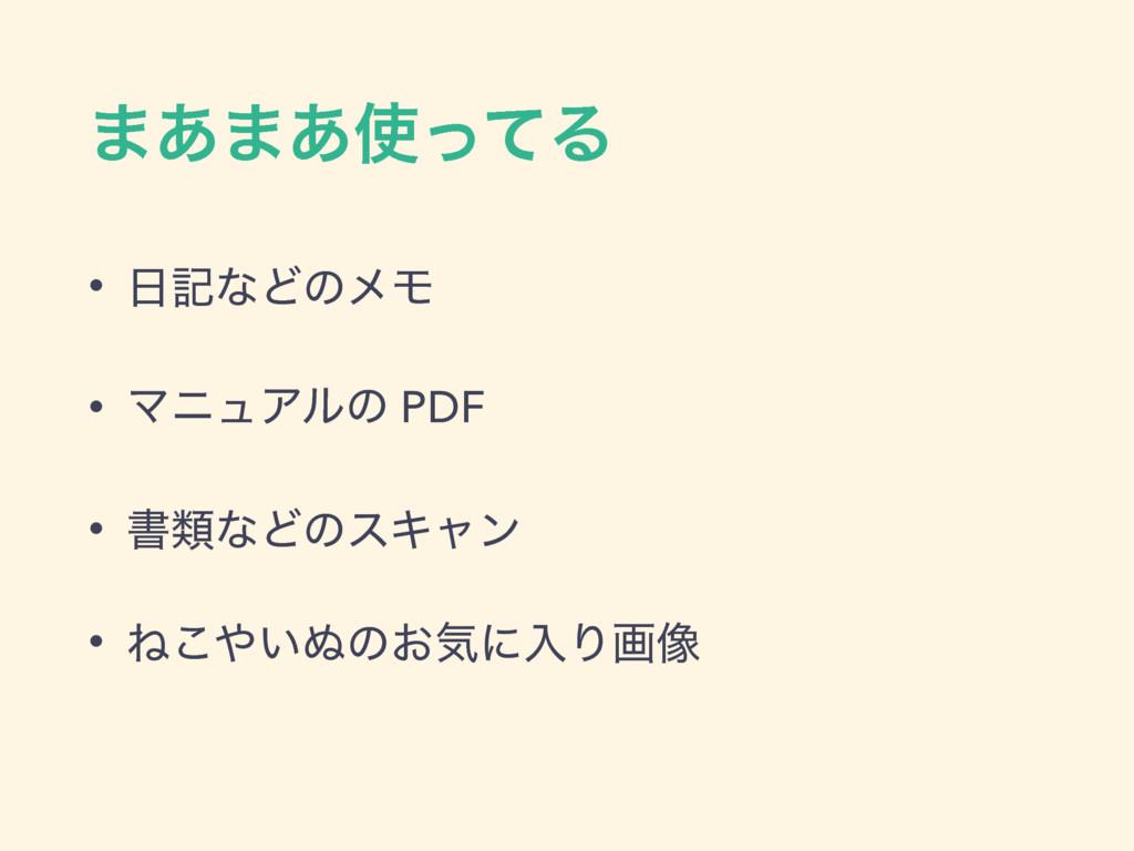 ·͋·͋ͬͯΔ • هͳͲͷϝϞ • ϚχϡΞϧͷ PDF • ॻྨͳͲͷεΩϟϯ • Ͷ...