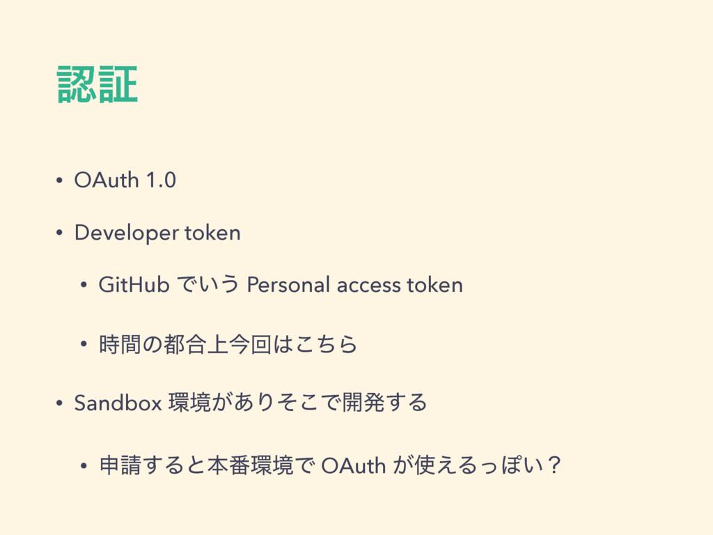 ূ • OAuth 1.0 • Developer token • GitHub Ͱ͍͏ P...