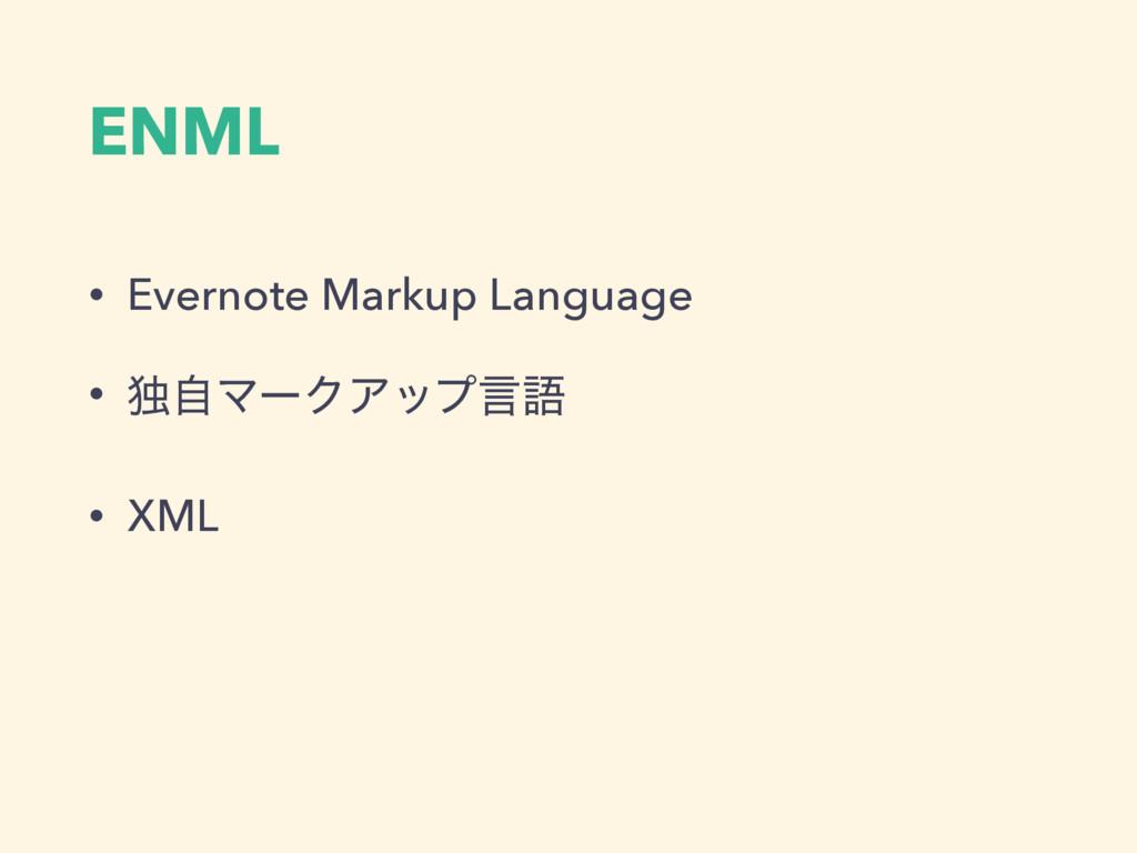 ENML • Evernote Markup Language • ಠࣗϚʔΫΞοϓݴޠ • ...