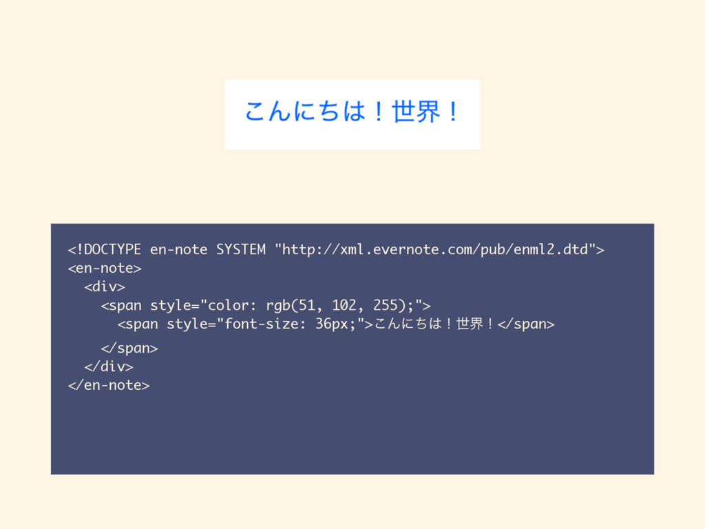 """<!DOCTYPE en-note SYSTEM """"http://xml.evernote.c..."""