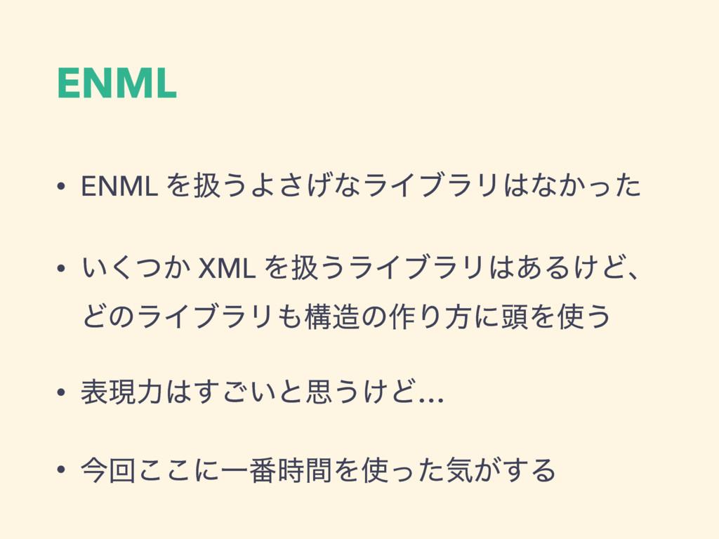 ENML • ENML Λѻ͏Α͛͞ͳϥΠϒϥϦͳ͔ͬͨ • ͍͔ͭ͘ XML Λѻ͏ϥΠϒ...