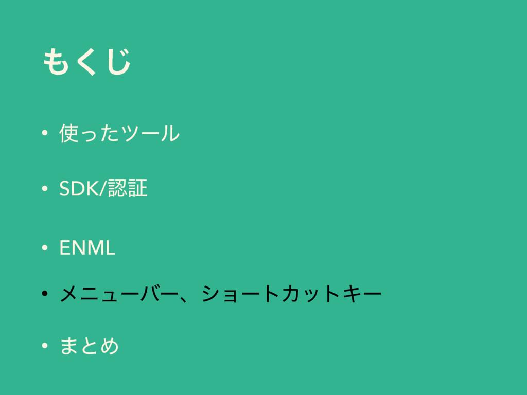 ͘͡ • ͬͨπʔϧ • SDK/ূ • ENML • ϝχϡʔόʔɺγϣʔτΧοτΩʔ...