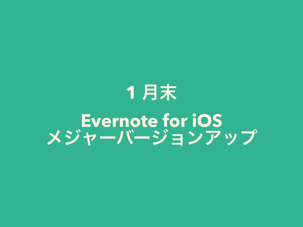 1 ݄ Evernote for iOS ϝδϟʔόʔδϣϯΞοϓ