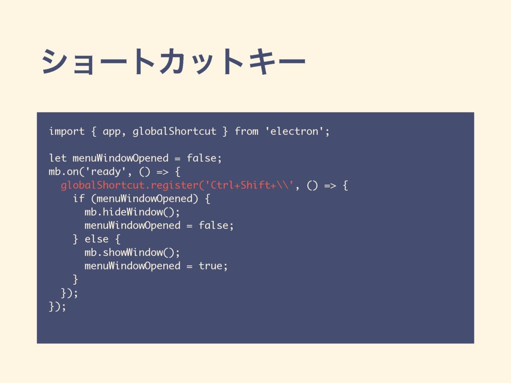 γϣʔτΧοτΩʔ import { app, globalShortcut } from '...