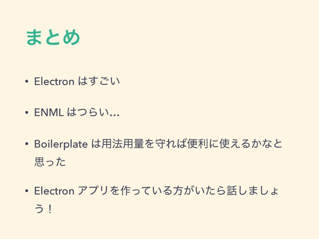 ·ͱΊ • Electron ͍͢͝ • ENML ͭΒ͍… • Boilerplate ...