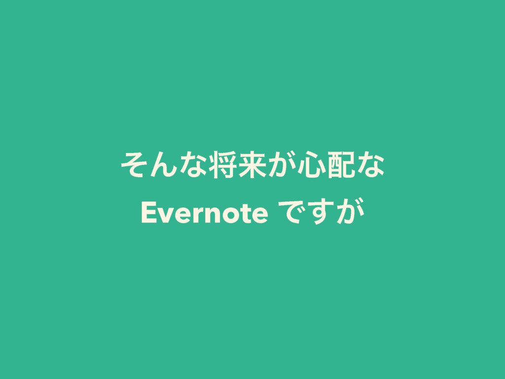 ͦΜͳকདྷ͕৺ͳ Evernote Ͱ͕͢