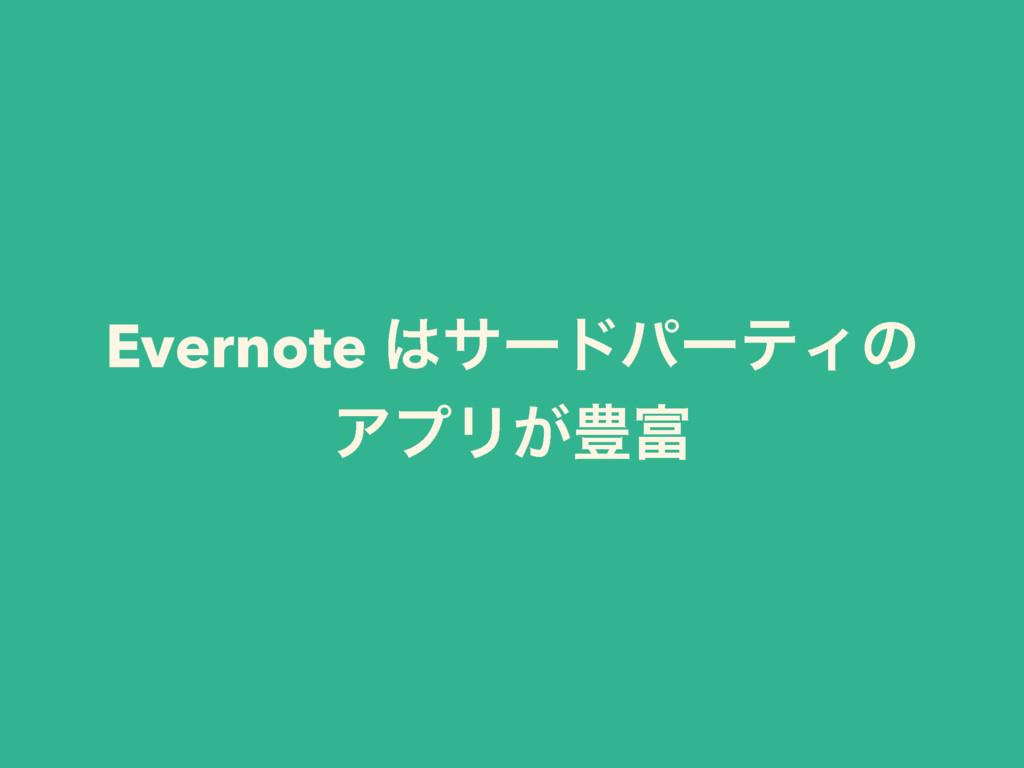 Evernote αʔυύʔςΟͷ ΞϓϦ͕๛