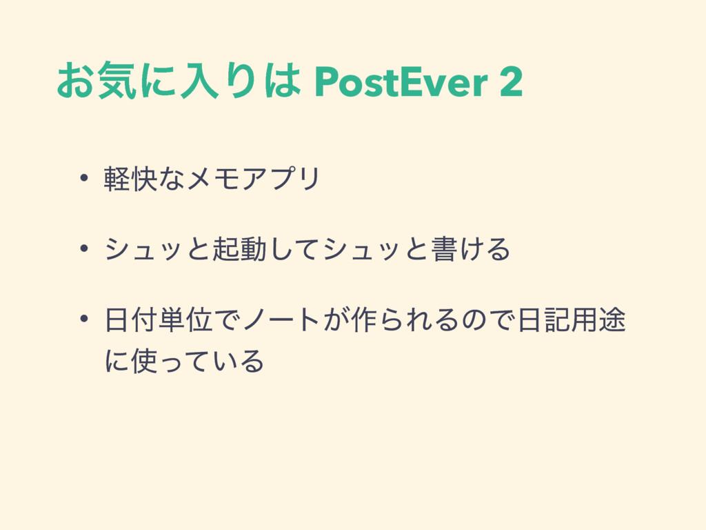 ͓ؾʹೖΓ PostEver 2 • ܰշͳϝϞΞϓϦ • γϡοͱىಈͯ͠γϡοͱॻ͚Δ ...